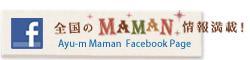 Facebook Mamanページ