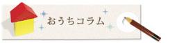 おうちコラム