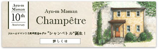 アユームママン シャンペトル