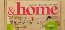 アンドhome31表紙アップ