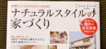 Comehome!別冊ナチュラルスタイルの家づくりタイトル