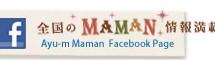 mamanバナー