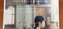 2013年8月20日発売Comehome!vol.33(オプトホーム)表紙+