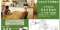 藤岡様邸チラシ表-thumb-200x148-1611