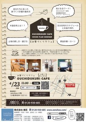 zensho_event_20170325171426_8004_00001