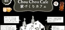 shop1_chouchoucafe-2