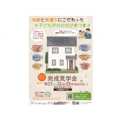 0921見学会トンボなし_01-1000x1000